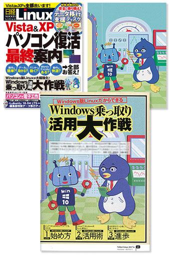 日経BP社 日経Linux/6月号 2017年5月発売 イラスト