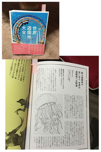 グラフィック社 世界遊園地大全 2016年7月発売 コラム&イラスト