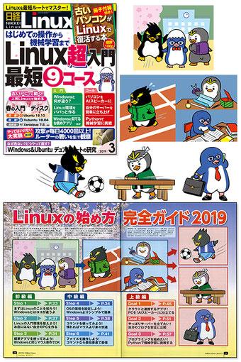 日経BP社 日経Linux/7月号 2019年6月発売 イラスト