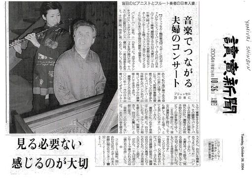 Yomiuri 読売新聞 ヨーロッパ版 / 26 Oct.2004