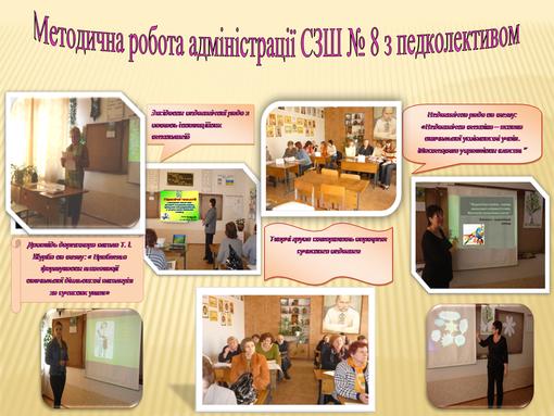 Методична робота адміністрації СЗШ №8 з педколективом