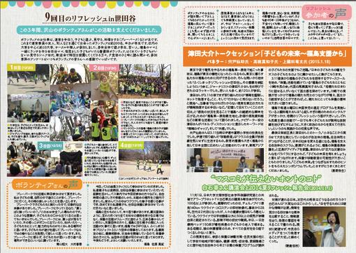 ニュースレターp1、p2