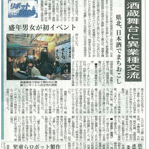 茨城新聞 酒蔵利酒コンサートイベント