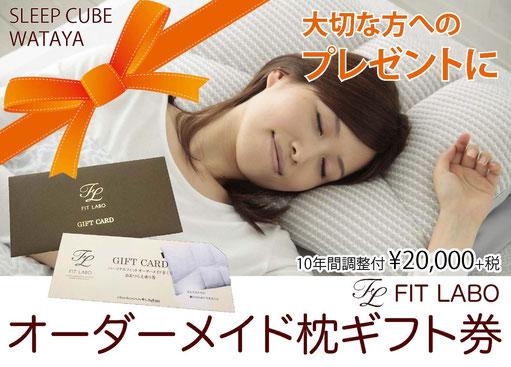 プレゼントギフトに、「オーダーメイド枕」はいかがですか?