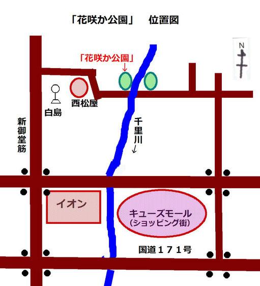 「花咲か公園」は、千里川の東西にまたがっています。