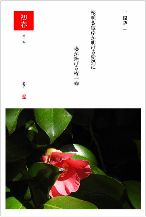 2018/04/03制作 椿一輪  2018/03/17撮影散策路