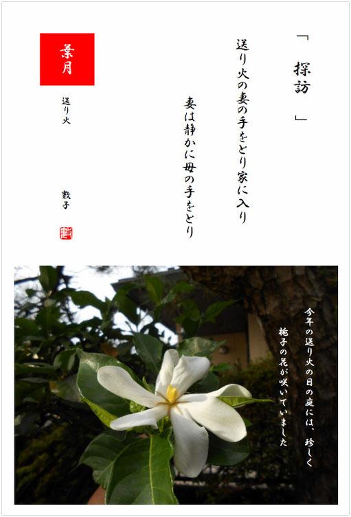 2018/08/16制作 送り火  梔子:2018/08/16撮影