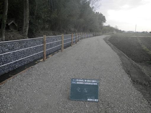 横塚川完成しました。