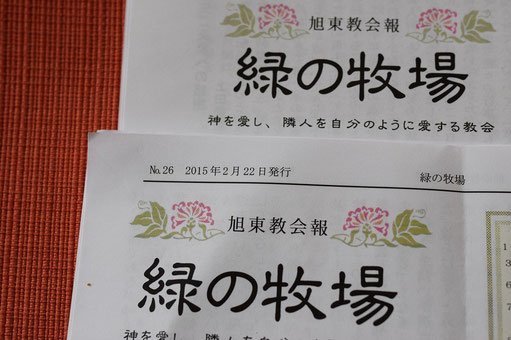 旭東教会の教会報・『緑の牧場』です。2006年10月に復刊しました。年に3回~4回程を目標に発行しています。