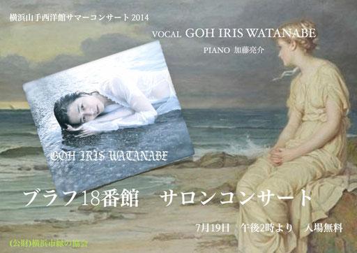 山手西洋館サマーコンサート2014