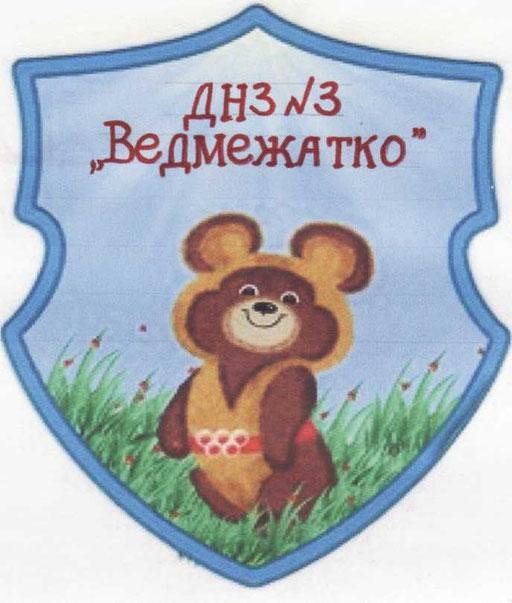 Герб  ДНЗ № 3  «Ведмежатко»