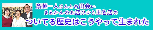 斎藤一人さんの銀座まるかん専門店「まるかんのお店ひかり玉名店」のオープンにまつわるお話
