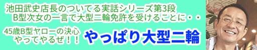 まるかんのお店ひかり玉名店の武史店長が斎藤一人さんの本を読んで挑戦した大型二輪免許取得シリーズ