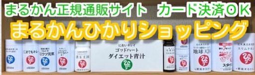 まるかんのお店ひかり玉名店の通販サイト「まるかんひかりショッピング」は、斎藤一人さんの銀座まるかん公認の正規通販サイトです