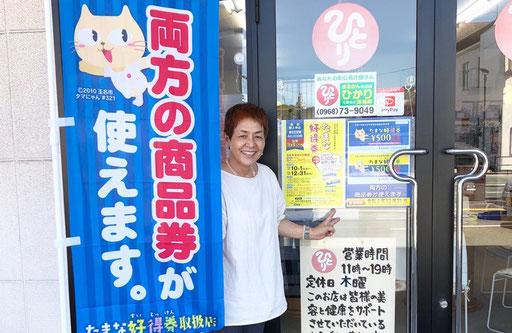 まるかんのお店ひかり玉名店では、たまな好得券(すいとっけん)が使えます