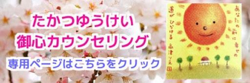 たかつゆうけい御心カウンセリング専用ページ
