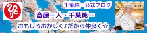 まるかん千葉隊 千葉純一公式ブログ