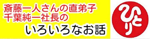 まるかんのお店ひかり玉名店の取引先のまるかん千葉グループ代表千葉純一社長が斎藤一人さんから聞いた成功法則を動画にしてあります。