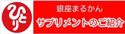 まるかんのお店ひかり玉名店で取り扱っている銀座まるかんのサプリメント説明ページ
