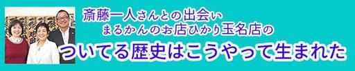 まるかんのお店ひかり玉名店の武史店長と斎藤一人さんとの出会いの歴史
