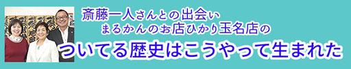 まるかんのお店ひかり玉名店と斎藤一人さんの出会いはこうやって生まれた。