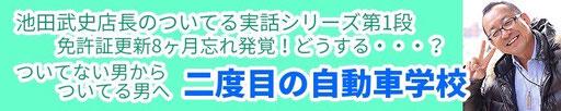 まるかんのお店ひかり玉名店の池田武史店長が斎藤一人さんに出逢うためのプロローク