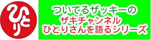 まるかんのお店ひかり玉名店のついてるザッキーの斎藤一人さんを語るシリーズ