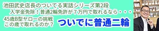 まるかんのお店ひかり玉名店の武史店長が斎藤一人さんの本に出会い普通二輪の免許取得に挑戦する実話シリーズ