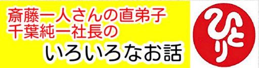 まるかんのお店ひかり玉名店に届いた斎藤一人さんん直弟子 千葉純一社長のためになるお話集です