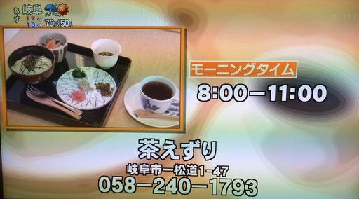 名古屋テレビ ニュース番組 UP 「魅惑のモーニング」特集