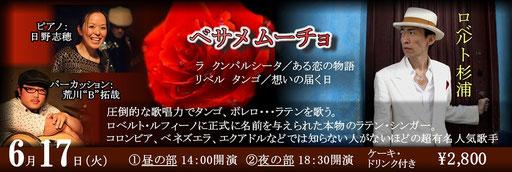 6/17 ロベルト杉浦 ラテン・コンサート