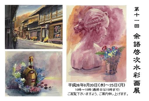 「第11回 余語啓次水彩画展」8/20~25