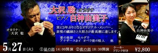 5/27 オカリナ:大沢 聡・ピアノ:白神由美子