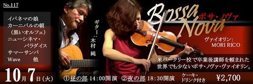 10/7(火) ヴァイオリン:MORI RICO  ギター:木村 純