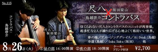 鳥越啓介・坂田梁山 8/26(火)