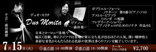 7/15(火) Duo Morita チェロ・コンサート