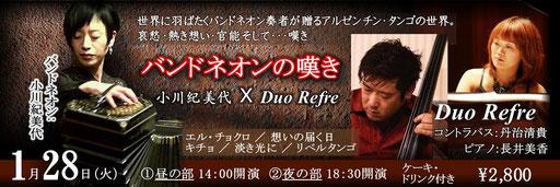 小川紀美代&Duo Refre