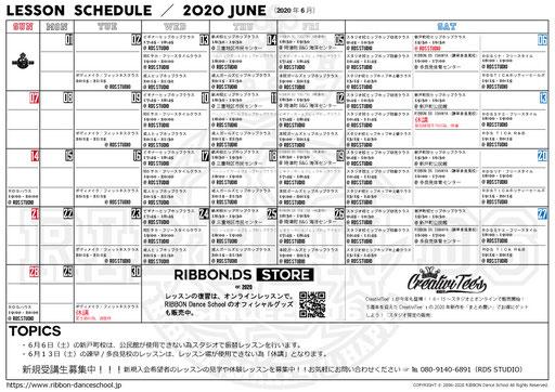 2020年6月のレッスンスケジュール(6/1最新版)です。