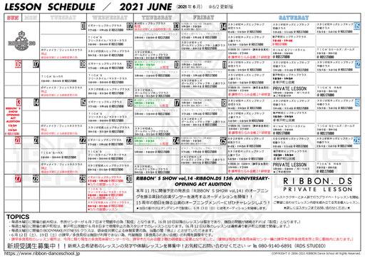 2021年6月のレッスンスケジュール(6/2更新版)です。