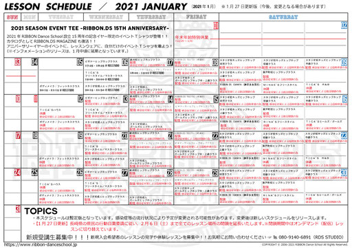 2021年1月のレッスンスケジュール(1/27更新版)です。