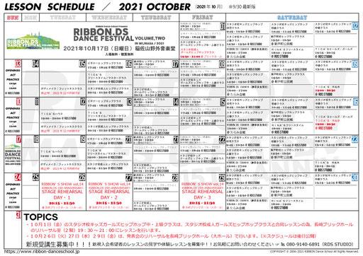 2021年10月のレッスンスケジュール(9/30最新版)です。