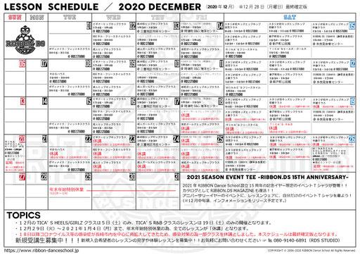 2020年12月のレッスンスケジュール(12/28最終確定版)です。
