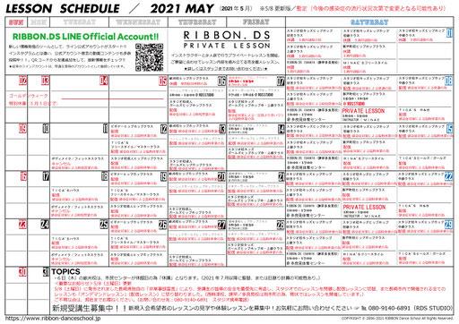 2021年5月のレッスンスケジュール(5/8更新版)です。