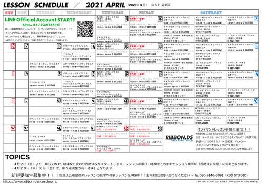 2021年4月のレッスンスケジュール(3/31最新版)です。