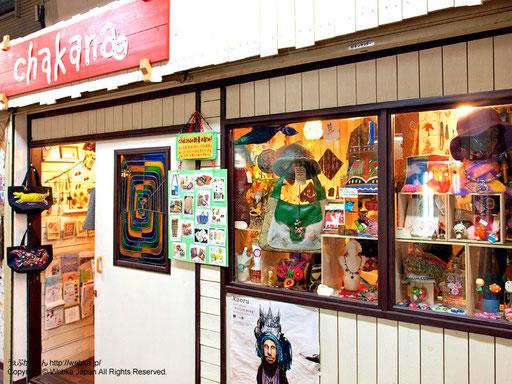〈横浜白楽・チャカナさんで作品を販売中です〉
