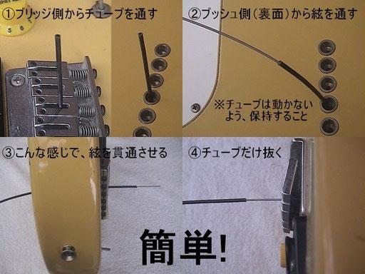 ※撮影のため、3絃の位置に6絃を使用しています。
