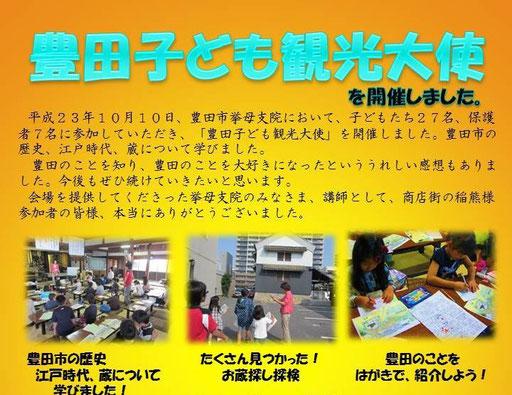 第1回 子ども観光大使 豊田市の歴史を知ろう!