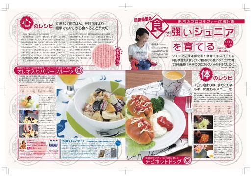 東京ゴルフ企画特集『食で強いジュニアを育てる』