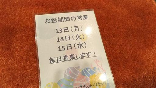 北九州市小倉南区にあるリラクゼーションマッサージ店のお盆休みPOP