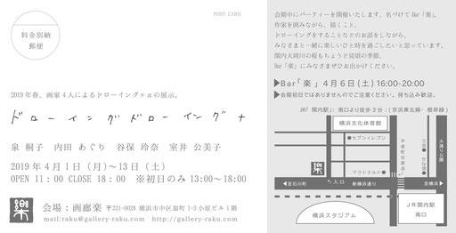 関内 画廊楽 ドローイングドローイング+ グループ展示参加